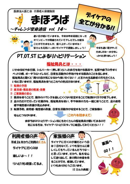 チャレンジ変身通信vol.14(7月)のサムネイル